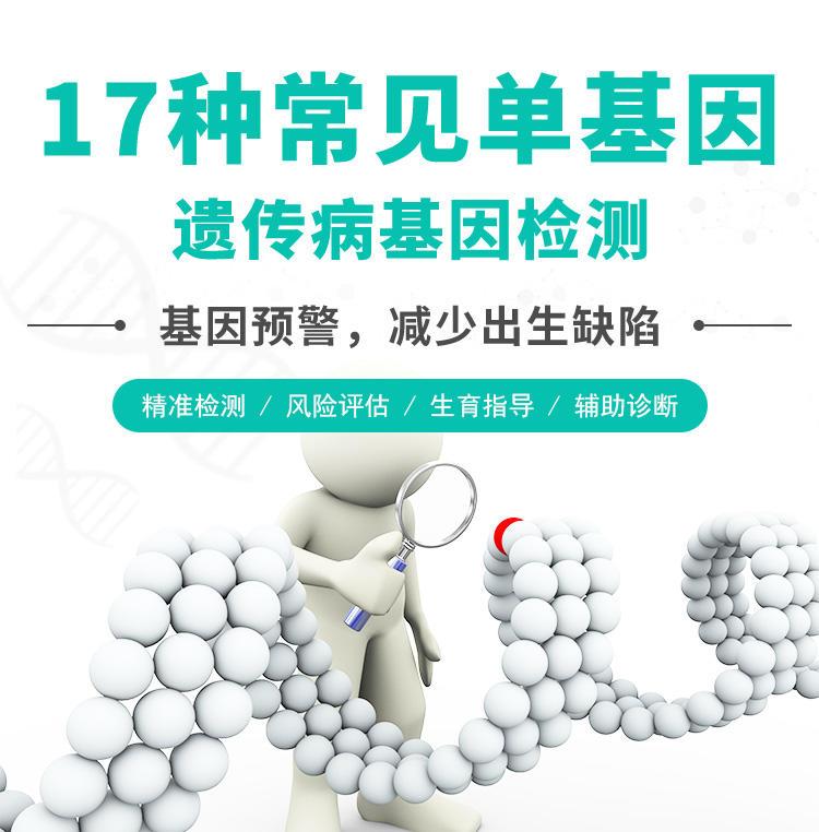 17种常见单基因遗传病基因检测