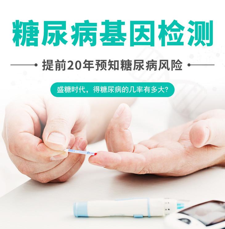 2-型糖尿病易感基因