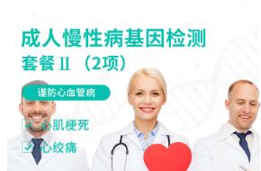成人慢性病基因检测套餐Ⅱ