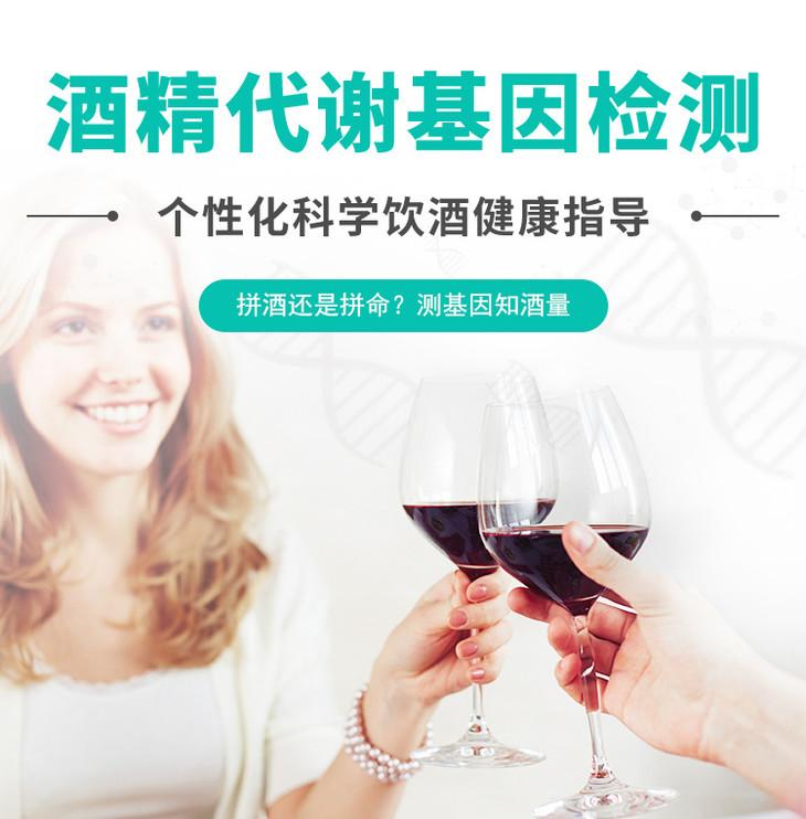 测基因知酒量