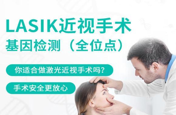 LASIK近视手术基因检测(全位点)