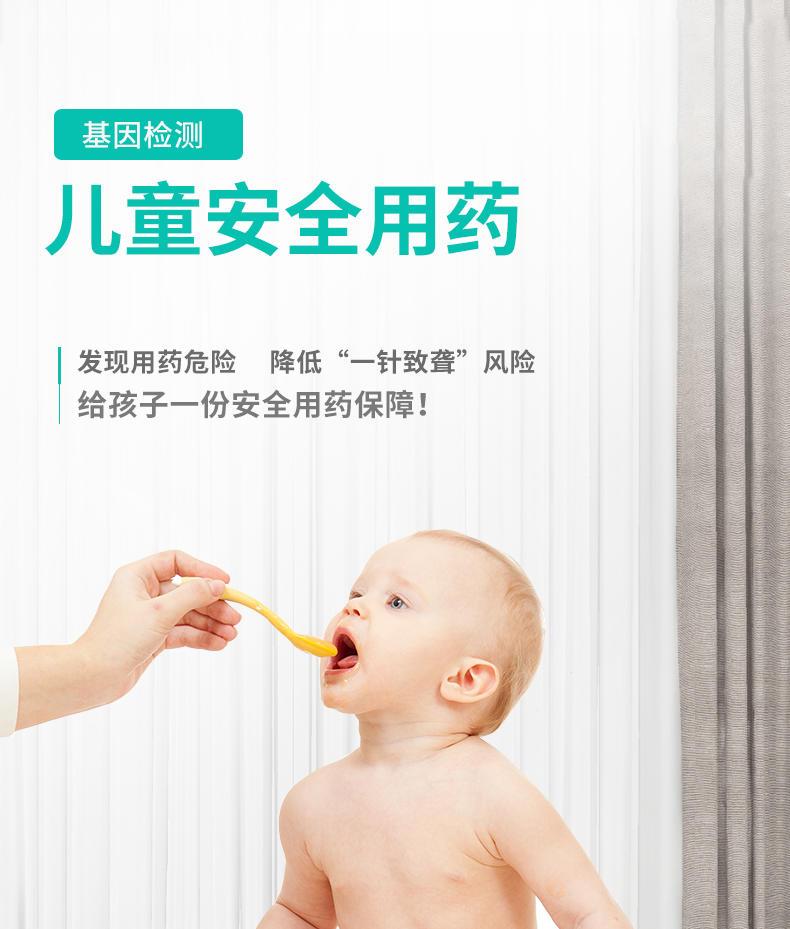 儿童安全用药
