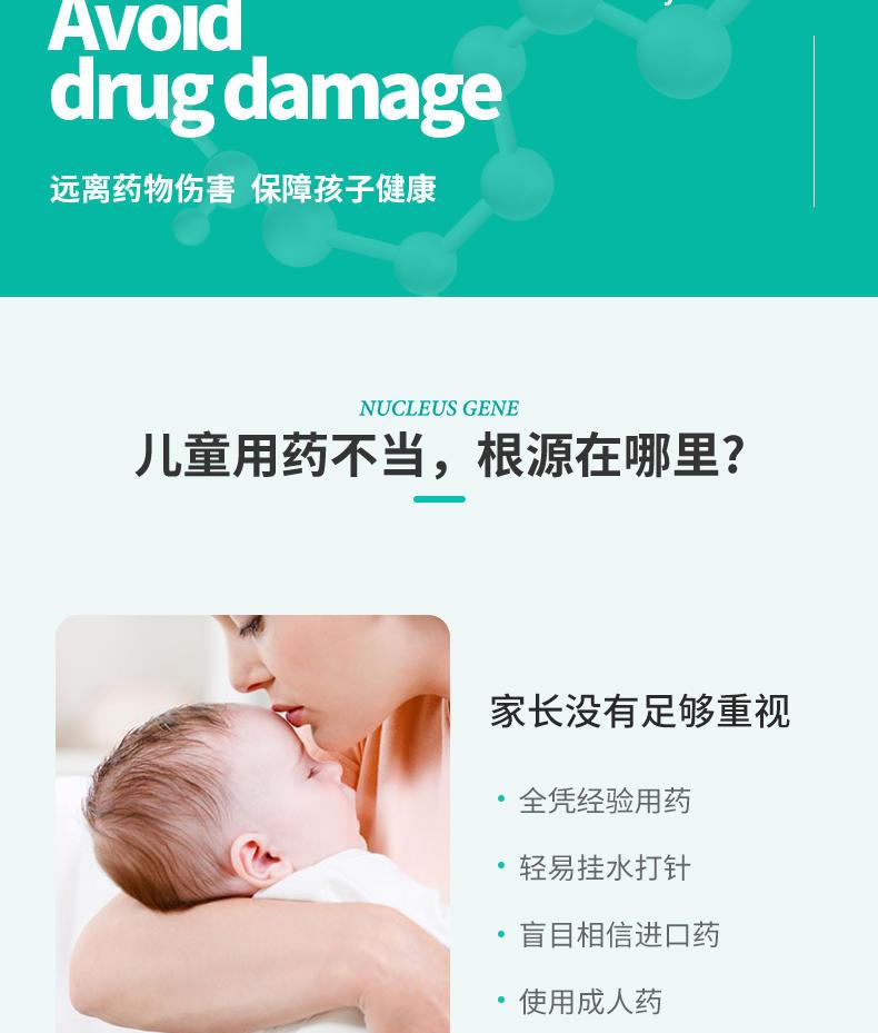 原理药物伤害,保障孩子健康