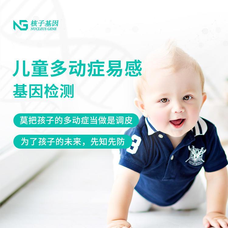 儿童多动症易感基因检测