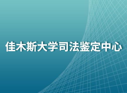 佳木斯大学司法鉴定中心
