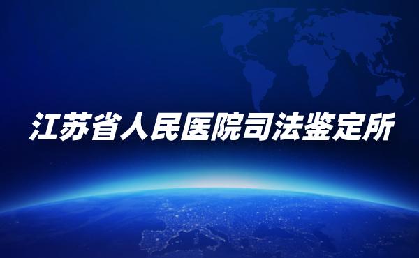 江苏省人民医院司法鉴定所