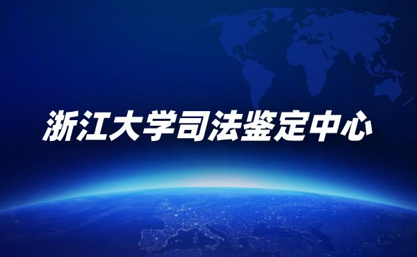 浙江大学司法鉴定中心