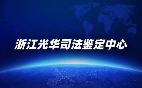 浙江光华司法鉴定中心