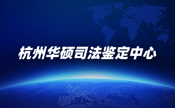 杭州华硕司法鉴定中心