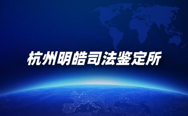 杭州明皓司法鉴定所