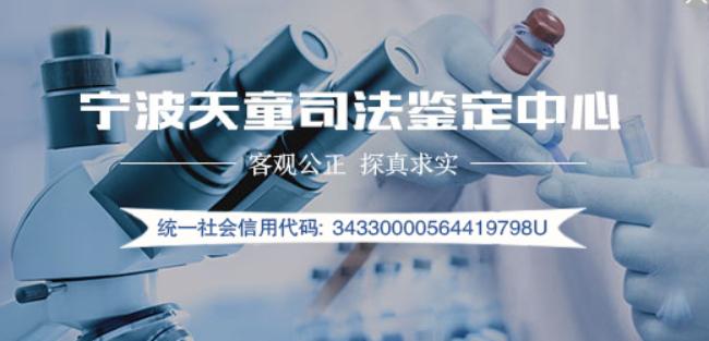 宁波天童司法鉴定中心
