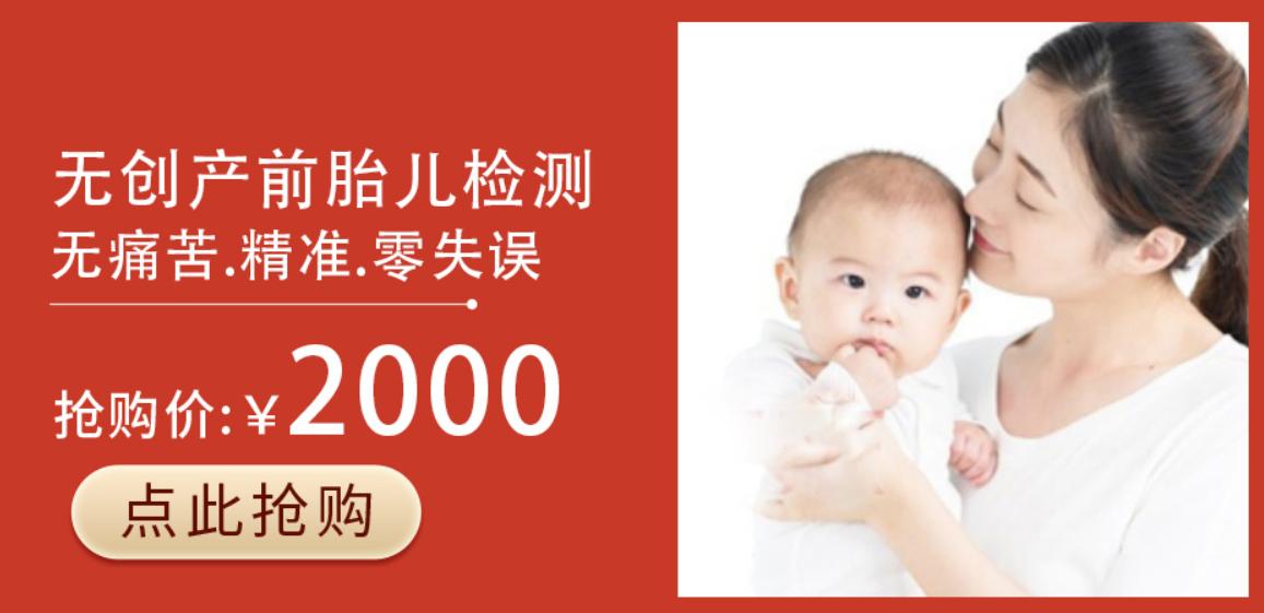 江苏徐州无创胎儿亲子鉴定怎么做 准确+保密+快速
