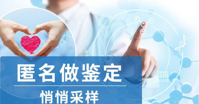 广州亲子鉴定价格  13000个检测位点