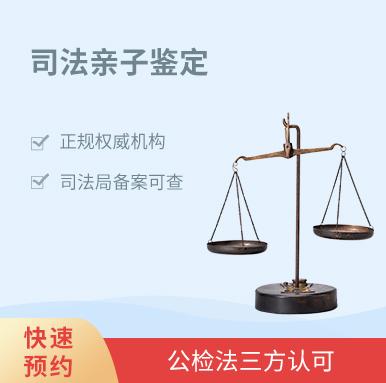 广州亲子鉴定中心在哪里 否定亲生100%