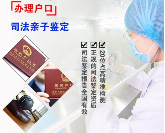 郑州落户亲子鉴定  实验室直营
