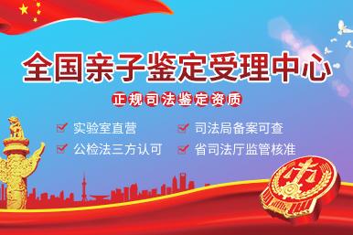 广州亲子鉴定需要什么材料   快速预约在线咨询