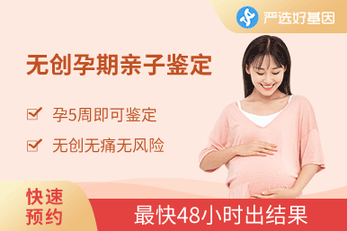 无创孕期亲子鉴定