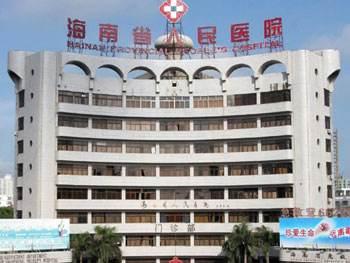 海南省人民医院亲子鉴定中心