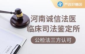 河南诚信法医临床司法鉴定所