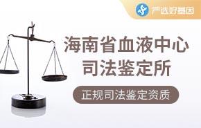 海南省血液中心司法鉴定所