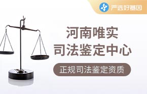 河南唯实司法鉴定中心
