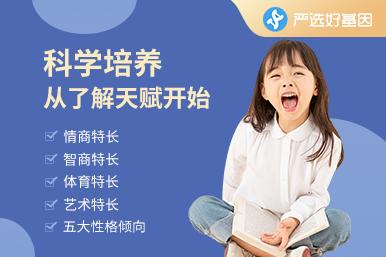 儿童特长基因检测