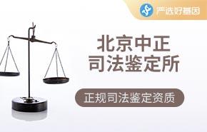 北京中正司法鉴定所