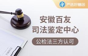 安徽百友司法鉴定中心