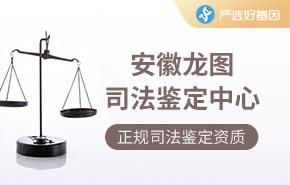 安徽龙图司法鉴定中心