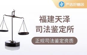 福建天泽司法鉴定所