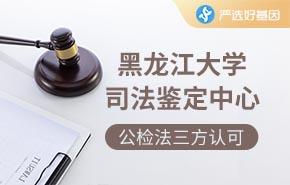 黑龙江大学司法鉴定中心