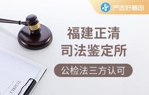 福建正清司法鉴定所