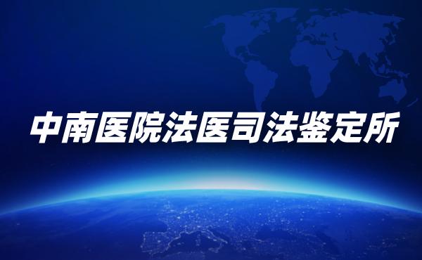 武汉大学中南医院法医司法鉴定所