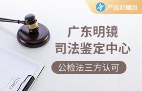 广东明镜司法鉴定中心