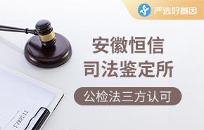 安徽恒信司法鉴定所