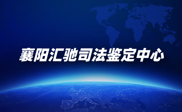 襄阳汇驰司法鉴定中心