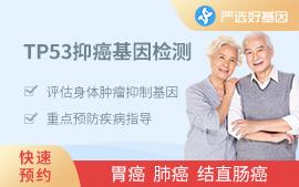 TP53抗癌基因检测(男女)