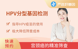 HPV基因分型筛查(女)