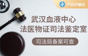 武汉血液中心法医物证司法鉴定室