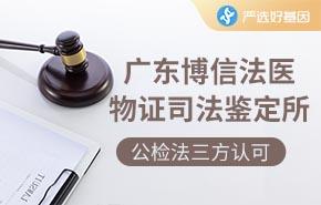 广东博信法医物证司法鉴定所