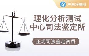 理化分析测试中心司法鉴定所