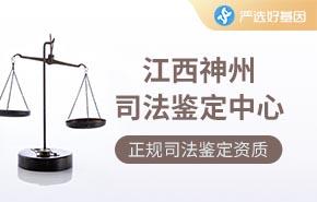 江西神州司法鉴定中心