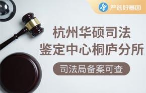 杭州华硕司法鉴定中心桐庐分所