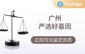 广州严选好基因