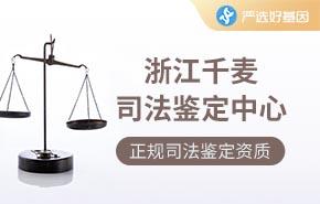 浙江千麦司法鉴定中心