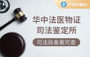 华中法医物证司法鉴定所