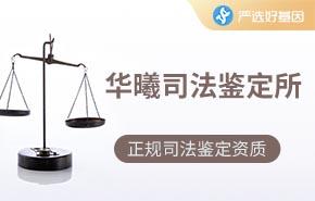 华曦司法鉴定所