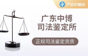 广东中博司法鉴定所