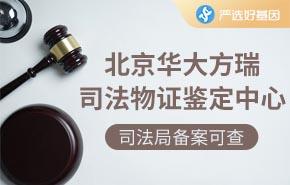 北京华大方瑞司法物证鉴定中心