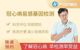 冠心病易感基因检测(中老年)